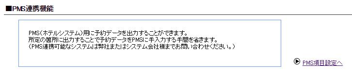 手間いらず pms申し込み