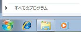 windows7 ソフトを選ぶ方法