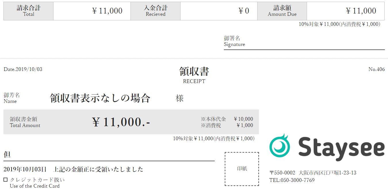 Goto キャンペーン 領収 書