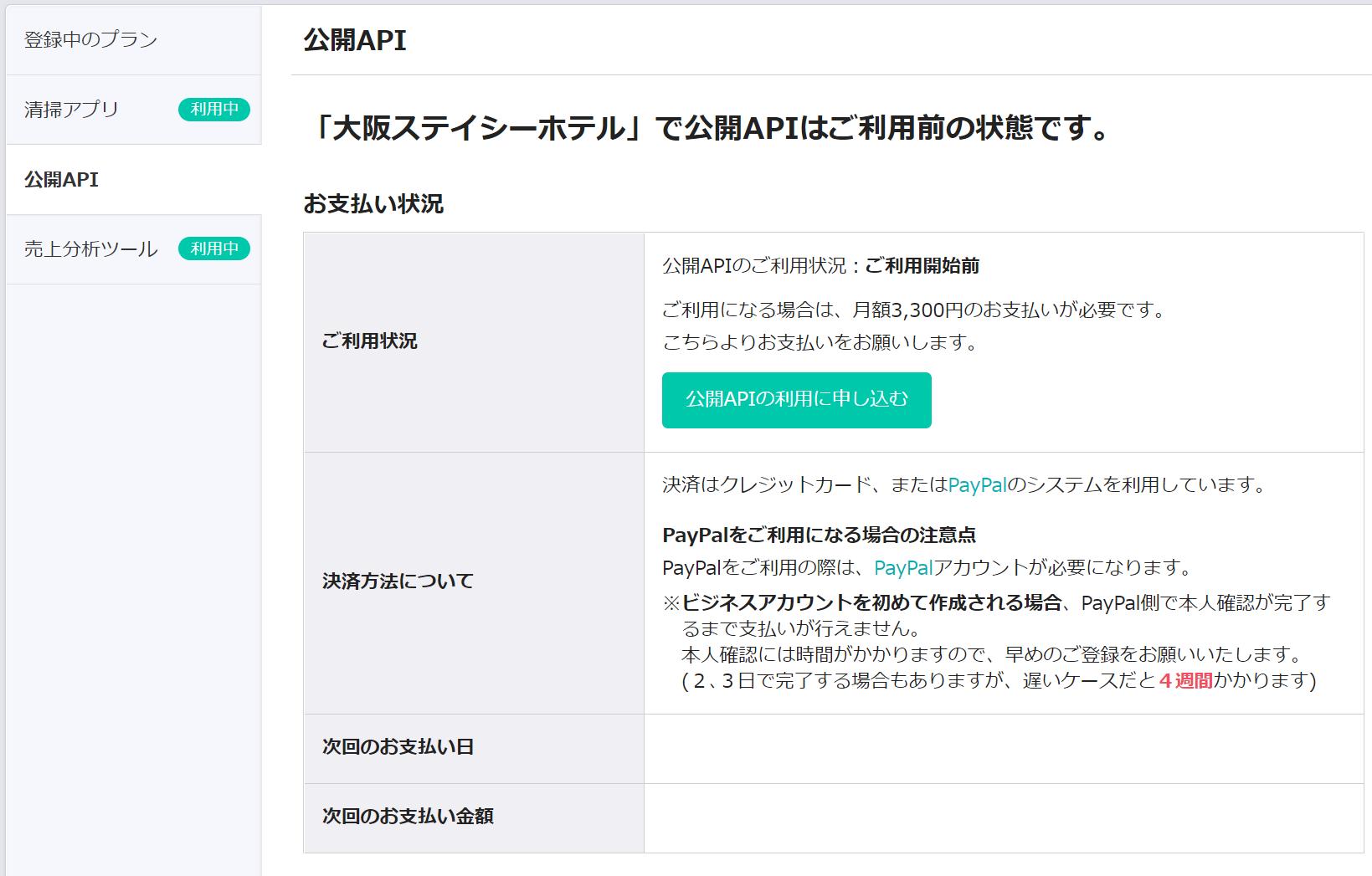 公開API お支払い